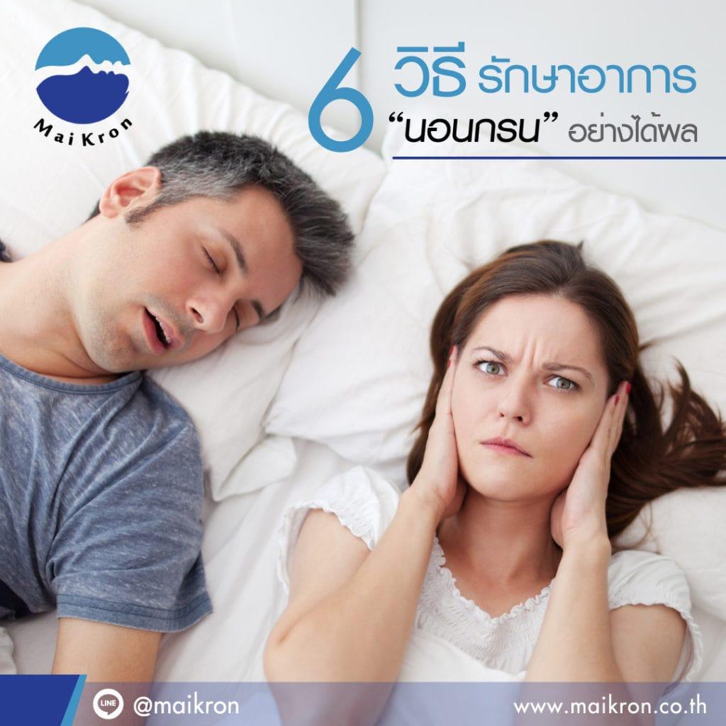 6 วิธีรักษาอาการนอนกรน อย่างได้ผล ที่คุณต้องรู้ก่อนตาย